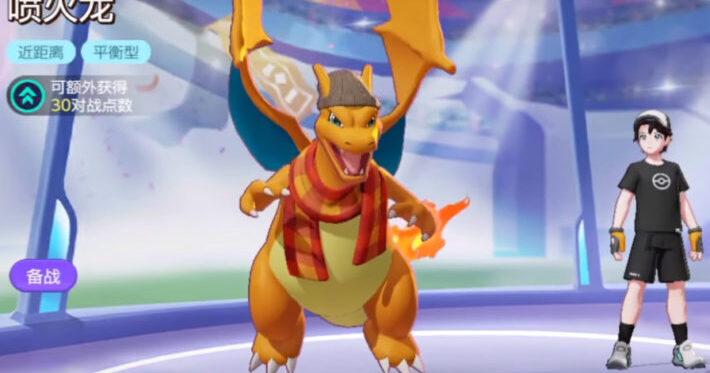 pokemon unite beta switch